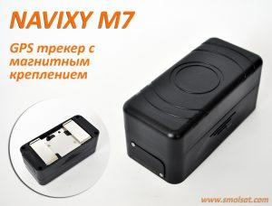 Navixy M7
