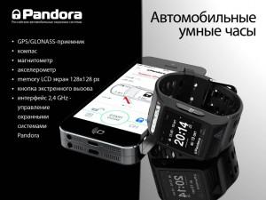 Pandora DXL 5000 pro умные часы RW-02
