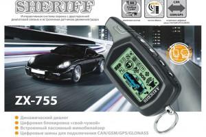 Сигнализация Sheriff ZX-755 функции