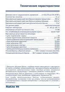 Старлайн В9 Технические характеристики