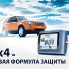Обзор сигнализации для внедорожников Starline A61 Dialog 4×4, инструкция, рекомендации по установке