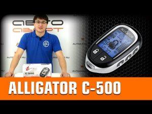 аллигатор с-500