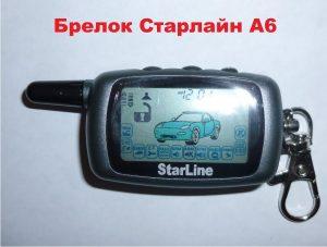 брелок СтарЛайн А6