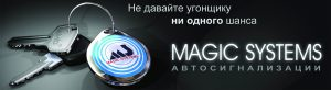 бренд magic systems
