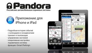достоинства pandora dxl 5000 new