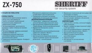 функции сигнализации Sheriff ZX-750