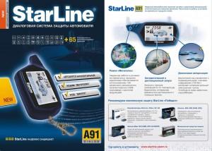 функции сигнализации Starline A91