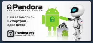 Пандора и Андроид