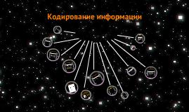 кодирование сигналов