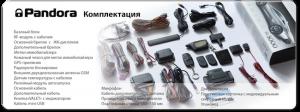коплектация pandora dxl 5000 new