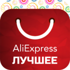 Выгодные товары АлиЭкспресс