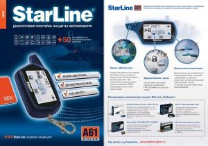 основные функции автосигнализации Starline A61