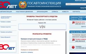 сервисы для проверке по вин коду ГБДД