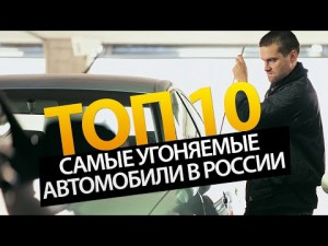 топ 10 самых угоняемых машин